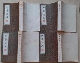 《聊斋志异》齐鲁书社影印清康熙版,1981年1版1印(4册全)
