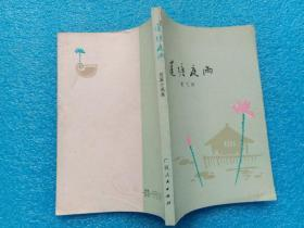 莲塘夜雨 黄飞卿 广西人民出版社 1980年1版1印
