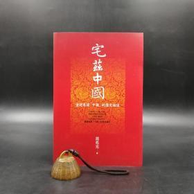 台湾联经版 葛兆光先生签名《宅兹中国:重建有关「中国」的历史论述》(锁线胶订)