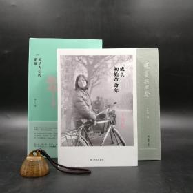 6.18感恩礼包 10 号:王安忆签名《成长初始革命年》+李广平《抵达内心的歌谣》毛边本+罗银胜签名钤印《绝响与回声》