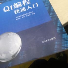 Qt编程快速入门 IT新技术丛书