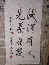 杨胜万 将军书法作品 保真 科学院士杨升南 名家收藏
