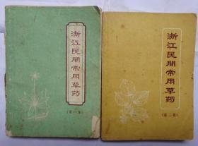 浙江省民间常用草药第一集,第二集合售