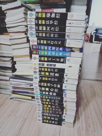 16开双色正版印刷《图解地藏经:走出人生低谷的最好向导 》--书85品  书口有点点水印   阅读没有问题