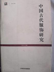 中国古代服饰研究。