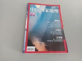 中国国家地理2018  688