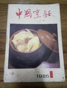 中国烹饪 1985/1