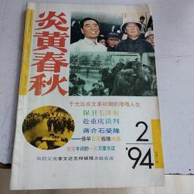 炎黄春秋1994年 2 11