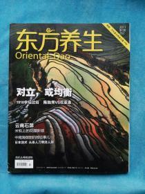 东方养生 2011-7
