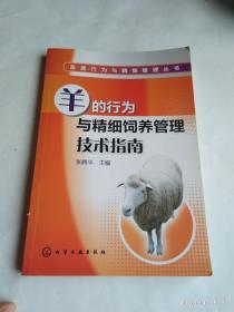 畜禽行为与精细管理丛书:羊的行为与精细饲养管理技术指南