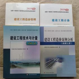 2019版一级建价工程师教材 水利教材4册(黄河水利出版)