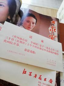 7江苏省美术馆1997年请柬: 著名雕塑家、中国画画家曹凤池、石窟、牛画展