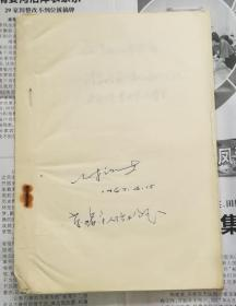 文革手抄本  清华大学蒯大富的部分斗争史   交通大学李世英的遗书