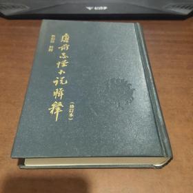 唐前志怪小说辑释(修订本 精装 全一册)