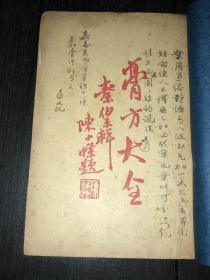 《膏方大全》(民国24年版)