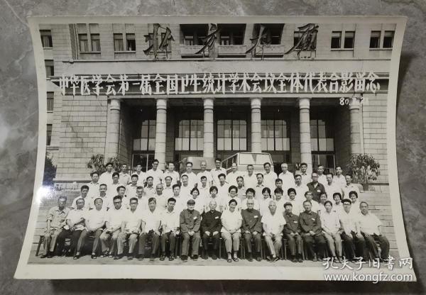 老照片:中华医学会第一届全国卫生统计学术会议全体代表合影流年1980.2.20(20.5厘米×15厘米)
