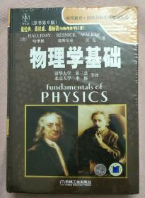 物理学基础(原书第6版)(封底边角轻微破损,如图。)