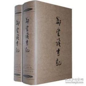 郑堂读书记( 精装  全二册  LV )