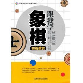 【正版】跟我学象棋:初级教材(中国象棋协会审定) 王国栋等编著