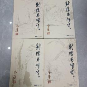 射雕英雄传(1一4)册