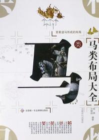 【正版】象棋马类布局大全(首着进马形成的布局)