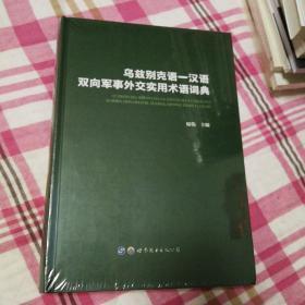 乌兹别克语-汉语双向军事外交实用术语词典