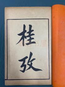 【民国排印】《桂考、桂考序》一册全品相如新
