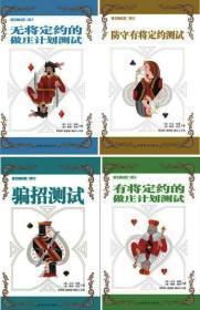 【正版】桥艺测试丛书第二辑(骗招测试 有将 无将 防守有将)共4册