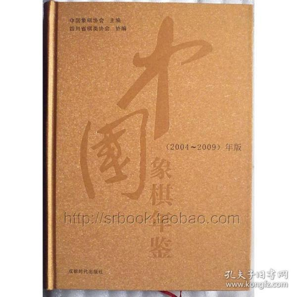 【正版】中国象棋年鉴(2004-2009年) 中国象棋协会主编