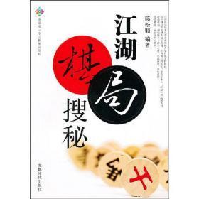 【正版】江湖棋局搜秘 象棋书