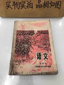 河南省初中试用课本语文第四册