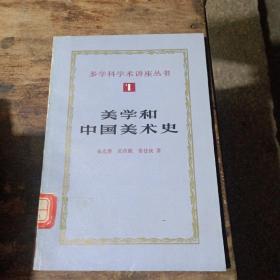 美学和中国美术史~朱光潜等著(84年一版一印、品好)