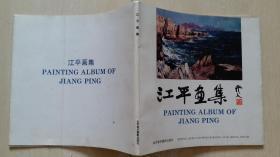 1993年1版1印《江平画集》(江平签赠)
