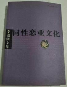 同性恋亚文化(李银河文集)第一辑