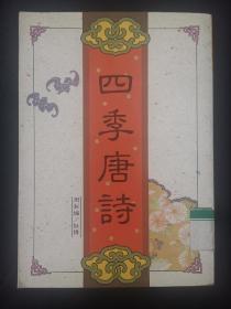 经典文学5~四季唐诗