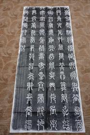 西安碑林,清,《岣嵝碑》,又称《大禹功德碑》,《禹王碑》