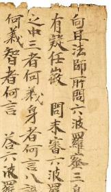 敦煌遗书 大英博物馆 S1488莫高窟 题名未录入手稿。纸本大小30*78厘米。宣纸原色微喷印制