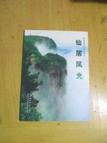 国家重点风景名胜区:仙居风光