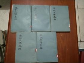 春秋左传集解(全5册)