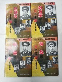 四大野战军丛书(全四册)