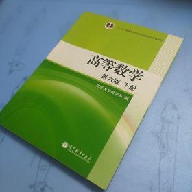 高等数学  同济大学第六版(下册)