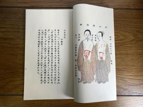 诊极图说 此书原版为清代彩绘手抄本 国学中医书籍 可收藏的宣纸线装影印古籍