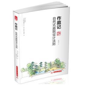 作庭记 自然式庭院设计法则 日本庭院书 自然式庭院中的设计要点日本庭院设计素材 庭院设计书庭院树木院规划与设计园林景观设计书