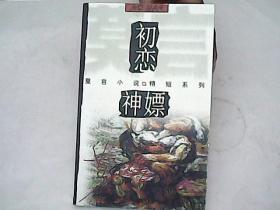 莫言小說精短系列:初戀神嫖
