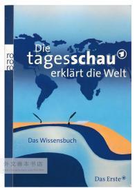 Die Tagesschau erklärt die Welt: Das Wissensbuch 德文原版-《每日新闻诠释世界:知识之书》