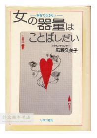 女の器量はことばしだい―本音で生きたい 日文原版-《女人的姿容取决于她的语言——我想真实地生活》