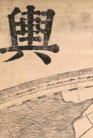 古地图1674 坤舆全图。宣纸原色微喷印制。纸本大小178.51*425.45厘米  (要分屏制作)。