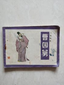 连环画:曹国舅(八仙列传)