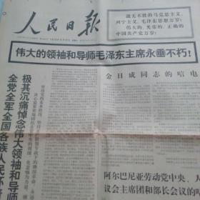 人民日报(1976年9月11日)