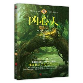 凶心人·变形人 那多 北京联合出版有限公司 正版书籍